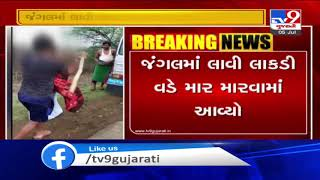 Love couple brutally thrashed in Dahod, video goes viral