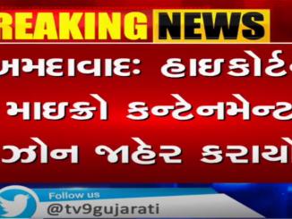 Gujarat HC declared as 'micro containment zone'