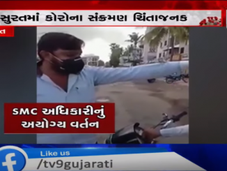 http://tv9gujarati.in/smc-na-adhikari-…va-o-video-viral/
