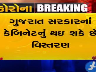 Vijay Rupani could expand the cabinet