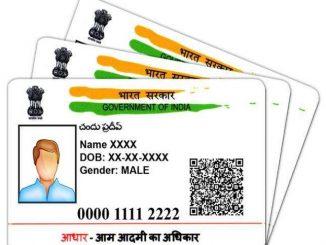 Aadhar card not mandatory for Atmanirbhar scheme benefits Gujarat highcourt no mahatvano nirnay atmanirbhar yojna hethad sahay mate aadhar card farajiyat nahi