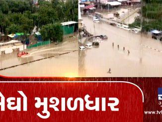 Parts of Gujarat witness heavy rainfall, Khambhat records highest 5.5 inches in past 24 hours Rajya ma meghraja ni krupa yathavat chela 24 kalak ma sauthi vadhu khambhat ma 5.5 inch varsad