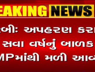 1.5 yrs old boy abducted from Morbi rescued in MP Morbi mathi apharan karayelu sava varsh nu balak MP mathi mali aavyu aaropi ni shodhkhod chalu
