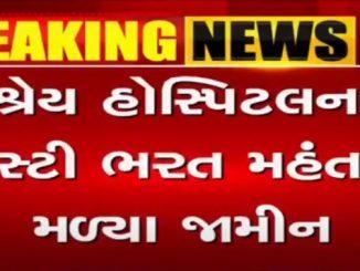Shrey Hospital Fire tragedy : Bharat Mahant gets released on bail, Ahmedabad