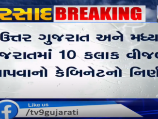 Cabinet decides to provide power for 10 hours to farmers in central & north Guj due to rain scarcity