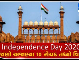 independence-day-2020-jano-ajanya-10-rochak-tathyo-vishe-jena-vishe-tame-nathi-janta