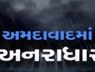 Late night rain causes inconvenience for commuters in Ahmedabad Ahmedabad ma varsad nu rodra swarup mithakhali ane shahibag underbridge bandh vasna barage na 3 darvaja kolaya
