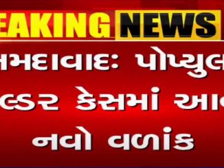 Renowned builder domestic violence case; Accused allegedly sent bribe of Rs. 2.5 Cr to complainant