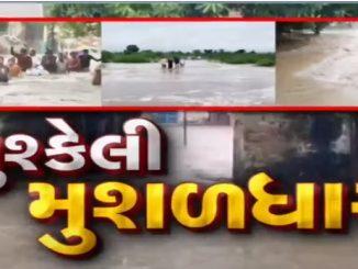 Dwarka : 8 inches rain in Bhanvad left low lying areas waterlogged Devbhumi dwarka na bhanvad ma 8 inch varsad khabkyo loko na garo ma pani bharaya