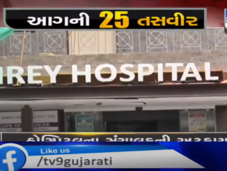 Shrey Hospital Fire Tragedy : 25 Videos Show The Tales Of Horror