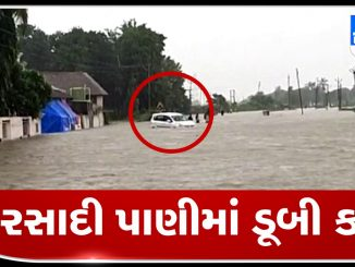 car-gets-stuck-in-flood-waters-in-bardoli-all-rescued-bardoli-kamardub-varsadi-pani-ma-tanai-car-car-ma-savar-tamam-loko-no-bachav