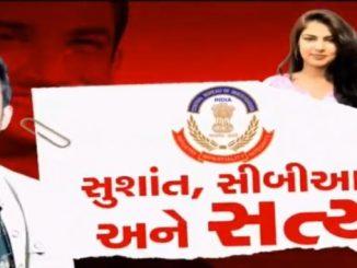 Sushant Singh Rajput case CBI team reaches actor's residence, Mumbai Sushant singh na gare pohchi CBI ni team Crime sin ne recreate karva ma aavyo