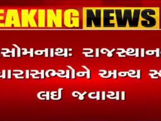Rajasthan political crisis BJP shifts MLAs to Resort in Sasan, Gujarat BJP nu resort politics Rajasthan na 6 MLA ne savar pehla bije khasedaya sasan vistar ma resort ma lai javaya hoy tevi shakyata