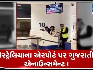 Australia airport staff makes announcement in Gujarati language for Gujju travelers