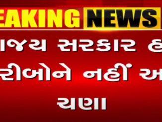 No free grams for poor people in Gujarat from today under PDS, state govt issues circular Sarkar ni vadhara ni vadhu ek yojna no fiyasko garibo ne nahi male chana!
