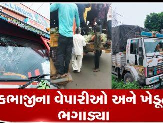 Farmers and Vegetables vendors mishandled by assailants on Narol-Aslali highway, Ahmedabad Narol-Aslali highway par thi shakbhaji na vepario ane kheduto ne bhagadi mukaya 30 thi 40 truck ane tempo na kach todya