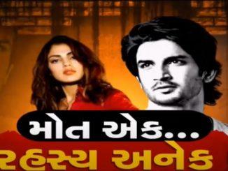 Sushant Singh Rajput Suicide case : ED summons Rhea Chakraborty's father Sushant case mamle ED ni tapas tej riya na pita Indrajit chakraborty ni aatkayat