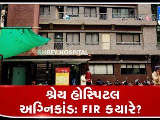 No FIR filed in Shrey hospital fire tragedy that claimed 8 lives, Ahmedabad Sharamjanak shrey agnikand ma fariyad nodhva ma police na galatala 8 mot na javabdaro same purava j nathi malta!