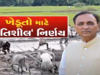 cm-rupani-announces-mukhyamantri-kisan-sahay-yojana-for-all-farmers-across-gujarat-rajya-sarkar-ni-kheduto-mate-moti-jaherat-mukhyamantri-kisan-sahay-yojana-ni-jaherat