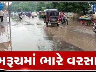 Heavy rain leaves streets waterlogged , Bharuch Bharuch ma megraja ni tofani batting nichanvala vistaro ma bharaya pani