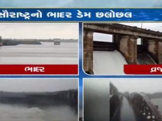 Water stock in dams rises after heavy rains , Saurashtra Rajya ma avirat meghmehar thi anek jadashayo chalkaya juvo video