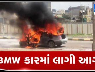 car-catches-fire-near-khodiyar-temple-no-casualty-reported-ahmedabad-ahmedabad-bmw-kar-ma-lagi-achanak-aag-juvo-video