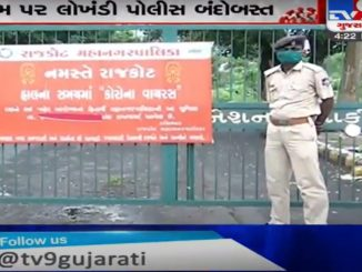 This Janmashtami No entry in Garden to curb coronavirus cases Rajkot