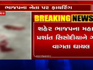 BJP's General Secy of Porbandar injured after a person opened fire