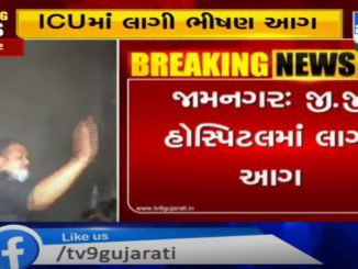 Fire Breaks Out in ICU of Jamnagar 's GG Hospital