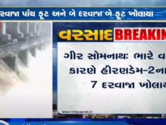 Gir Somnath: 7 gates of Hiran-2 dam opened, low lying areas put on alert