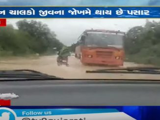 Patan-Shihori highway submerges due to heavy rain in the region