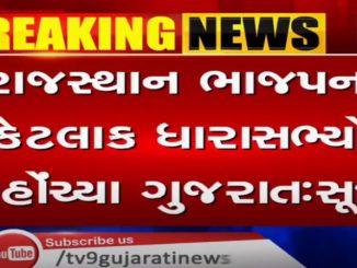http://tv9gujarati.in/rajasthan-bhajap…ro-neta-ne-sopai/