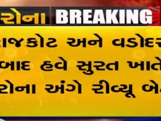 Gujarat CM Vijay Rupani, Dy.CM Nitin Patel to visit Surat today to review COVID-19 situation
