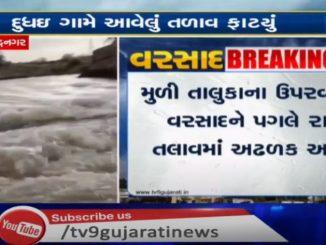 Fields waterlogged due to lake burst at Dudhai village of Muli taluka