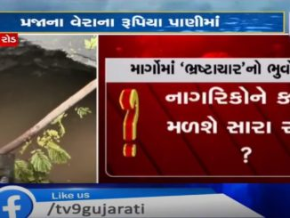 http://tv9gujarati.in/varsad-aave-an-e…-chalko-pareshan/
