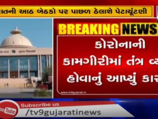 Gujarat by-polls postponed due to COVID-19