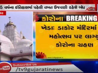 No Krishna Janmashtami celebrations in Dakor temple