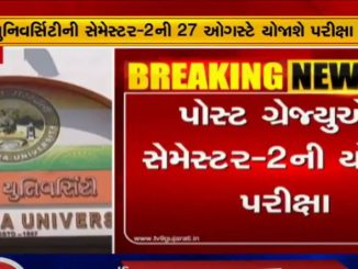Saurashtra University's sem-2 examinations to be held on August 27