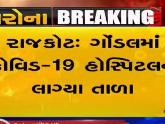 Rajkot: COVID19 hospital in Gondal closed after paramedical staff leave work