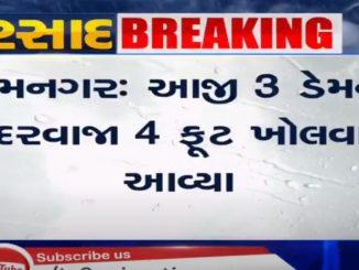 9 gates of Aji-3 dam opened due to heavy rain in Jamnagar