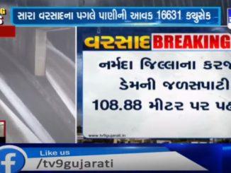 water level of Karjan dam rises to 108.88 meters