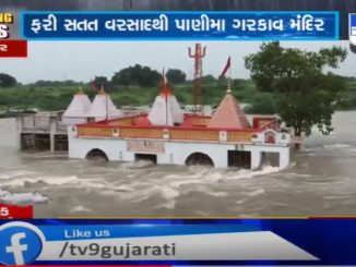 Khodiyar Mata temple in Dared submerges due to heavy downpour in Jamnagar