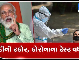 need to increase testing of coronavirus: PM Modi