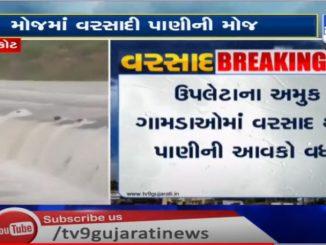Moj dam overflows, 4 gates opened up to 3 feet