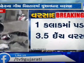 Patan received 3.5 inches rainfall in just 1 hour