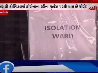 Bhavnagar : Ornaments being stolen from patient's dead body in SirT hospital