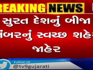 Govt announces results of Swachh Survekshan 2020; Surat ranks second