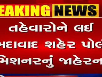 Ahmedabad Police Commissioner issues notification banning Ganesh pandals, Tajia procession
