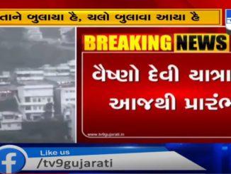 Mata Vaishno Devi Shrine reopens today