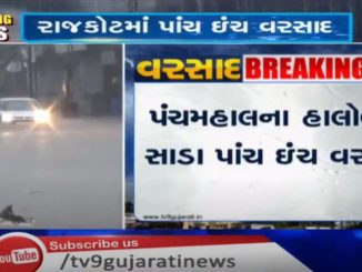 Several parts of Gujarat received heavy rain showers